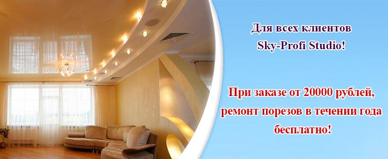 Только до 31 ноября! Сатиновый натяжной потолок по цене матового потолок